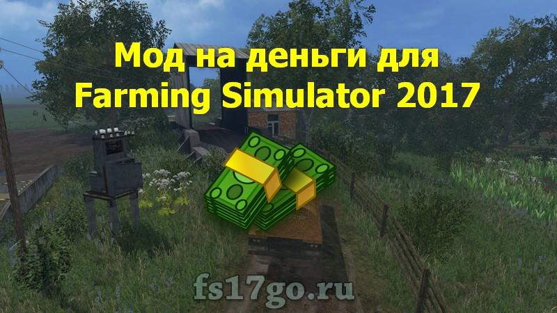 скачать мод на деньги для игры farming simulator 17