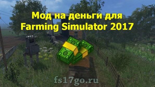 Как сделать моды на farming simulator 571