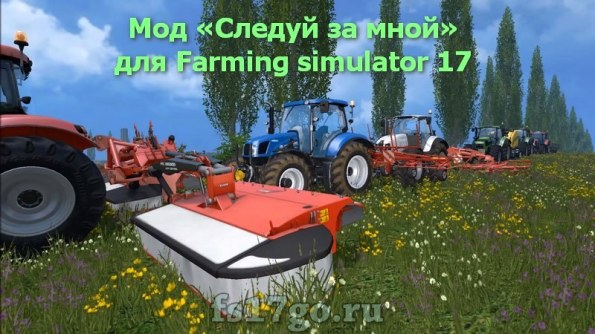 Мод Конвой «Follow Me» для Farming Simulator 2017