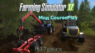 Мод Курсплей (CoursePlay) для Farming Simulator 2017