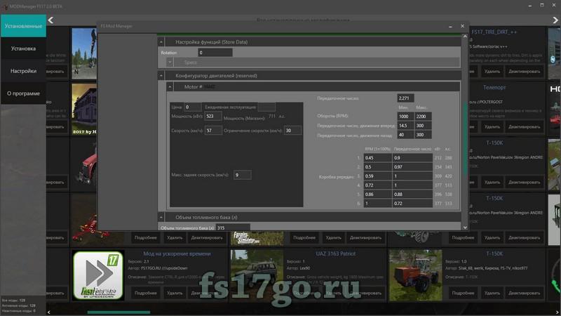 скачать игру Fs17 на компьютер бесплатно на русском языке через торрент - фото 3