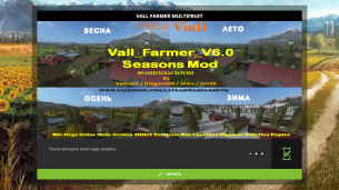 Карта «Vall Farmer MultiFruits Rus» для Farming Simulator 2017