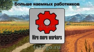 Мод скрипт «Hire more workers» для Farming Simulator 2017
