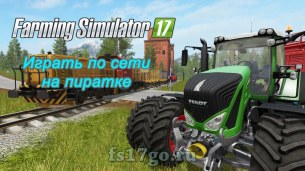Инструкция запуска: Farming Simulator 2017 по сети