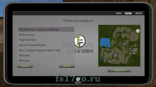 Мод «Farming Tablet» для Farming Simulator 2017