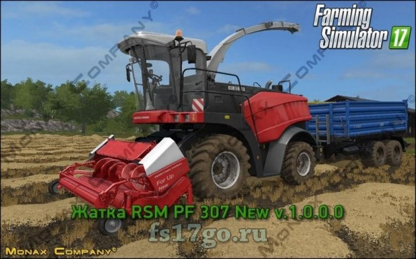 Мод Жатка «RSM PF 307 New» для Farming Simulator 2017