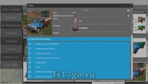 MOD Manager 3 для Farming Simulator 2017
