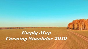 Пустая чистая карта для Farming Simulator 2019