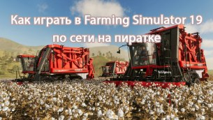 Инструкция запуска: Farming Simulator 2019 по сети